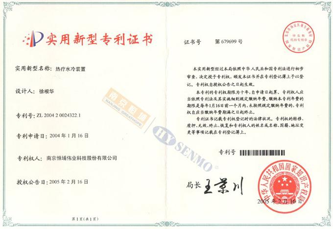 """南京恒埔伟业""""热疗水冷装置""""获实用新型专利证书"""