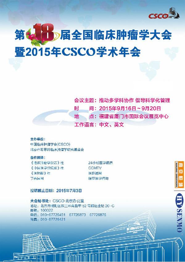 第十八届全国临床肿瘤学大会暨2015年CSCO学术年会