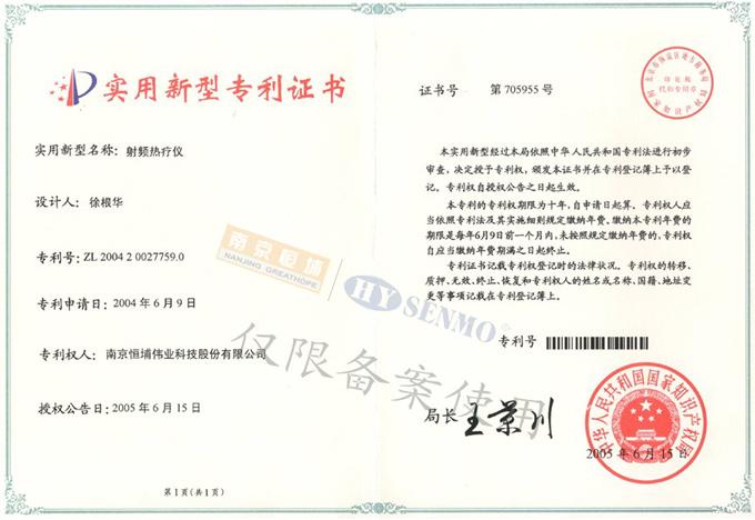 """南京恒埔伟业""""射频治疗仪""""获实用新型专利证书"""