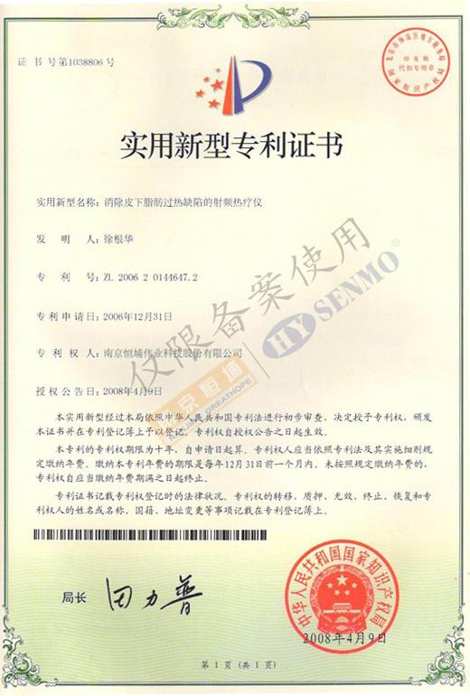 消除皮下脂肪过热缺陷的射频热疗仪_实用新型专利证书