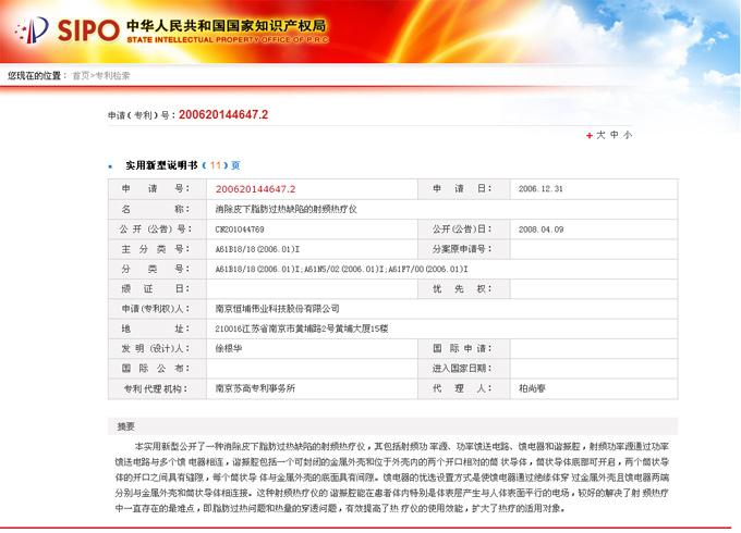 """南京恒埔伟业""""消除皮下脂肪过热缺陷的射频热疗仪""""获实用新型专利证书"""