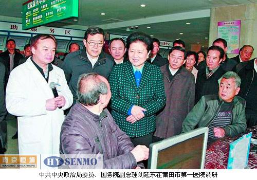 国务院副总理刘延东在福建莆田调研民营医疗改革