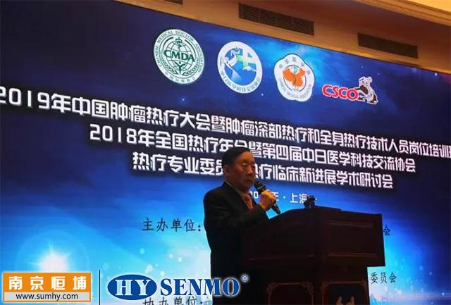 张珊文教授代表老一辈fun88体育备用专家致辞