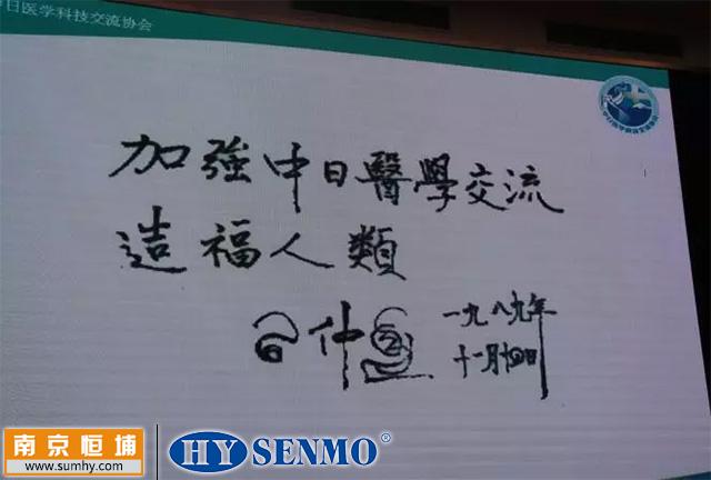习仲勋先生1989年为中日医学科技交流协会题字