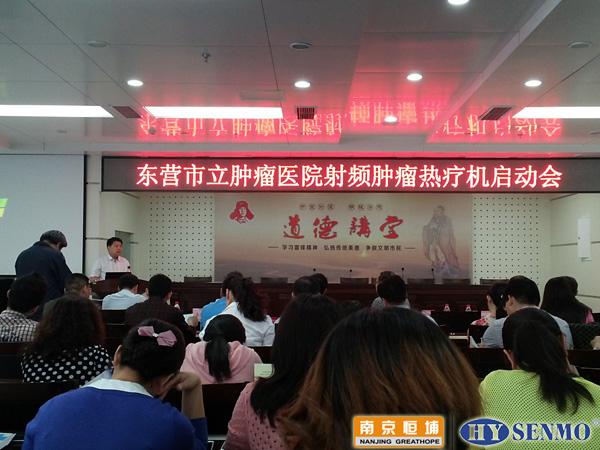 东营市立肿瘤医院成功举办射频肿瘤热疗机启用仪式