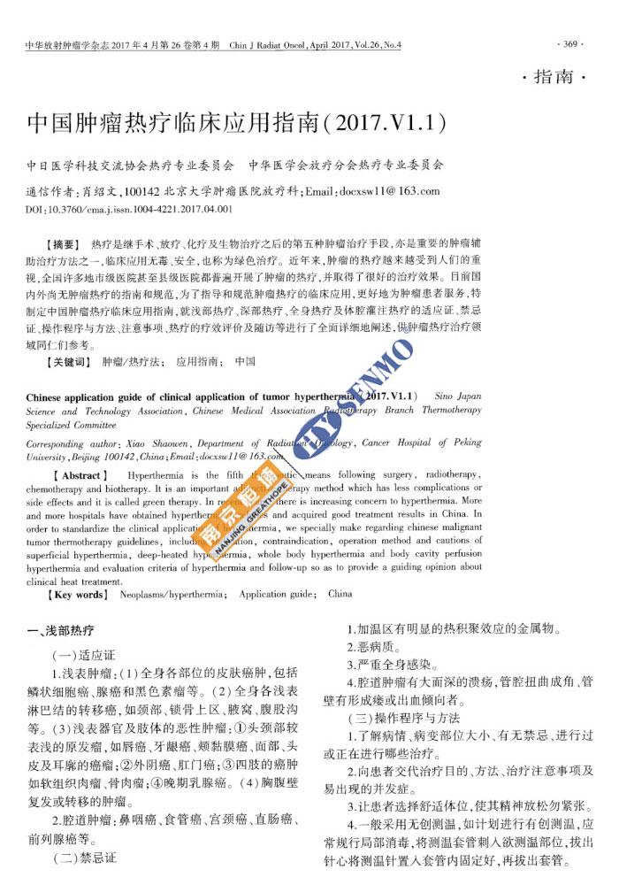 中国肿瘤热疗临床应用指南_1