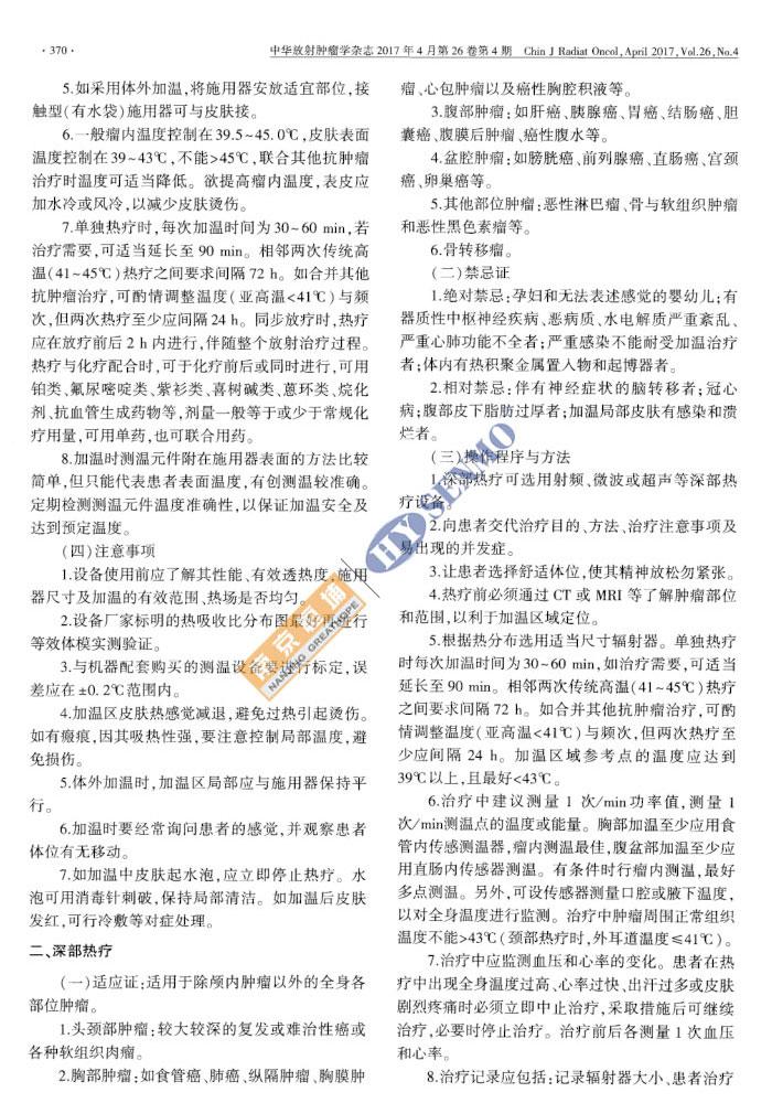 中国肿瘤热疗临床应用指南_2