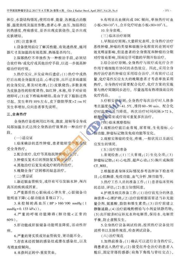 中国肿瘤热疗临床应用指南_3