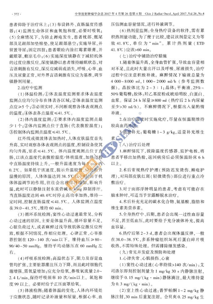 中国肿瘤热疗临床应用指南_4