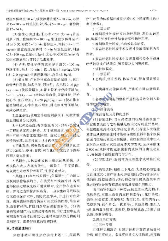 中国肿瘤热疗临床应用指南_5