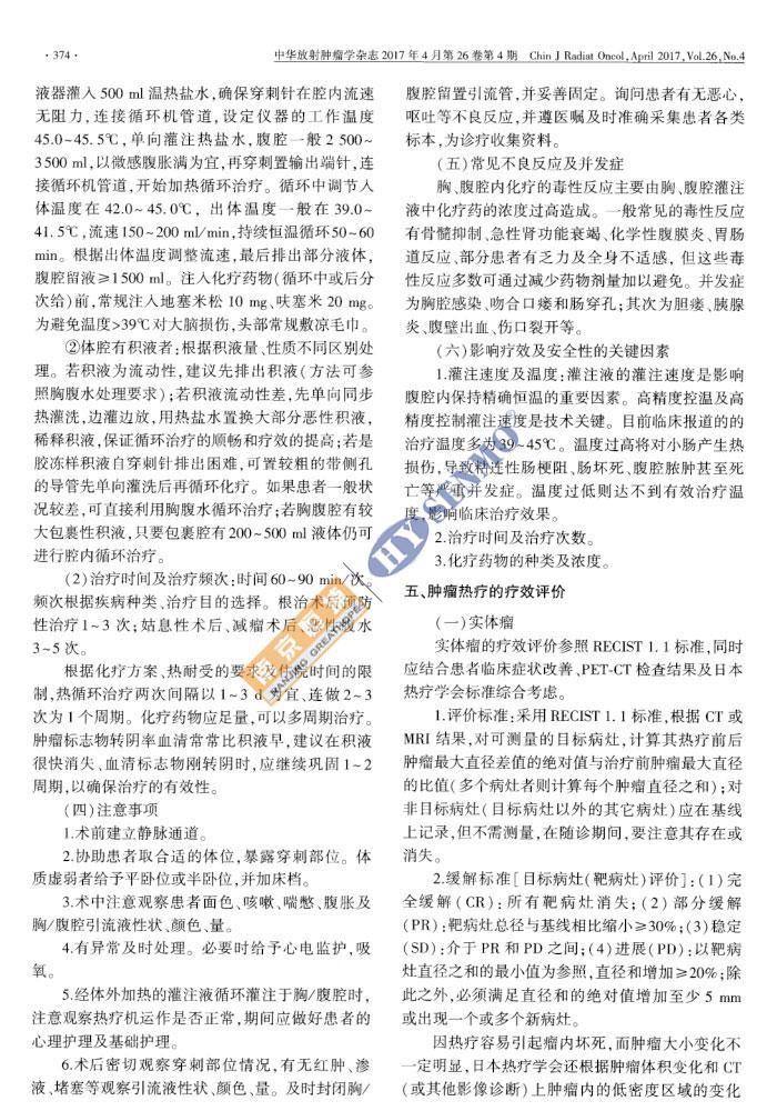 中国肿瘤热疗临床应用指南_6